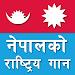 Download Nepali National Anthem 2.7 APK