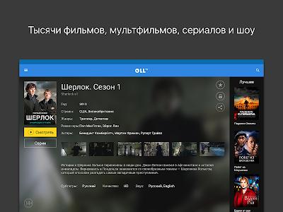 Download OLL.TV - Украинское онлайн ТВ 2.2.1 APK