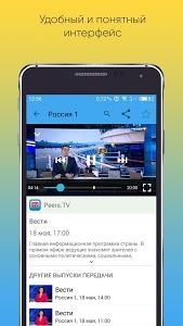 Download Peers.TV: эфир ТВ-каналов Первый, Матч ТВ, ТНТ... 6.20.1 APK