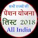 Download Pension Yojana List 2018 - All India पेंशन लिस्ट 4.0 APK