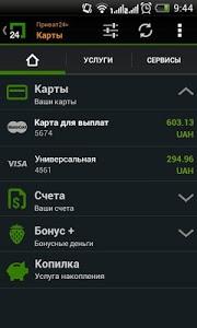 Download Privat24 old 4.16.13 APK