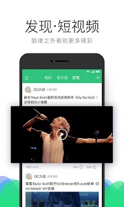 Download QQMusic 8.1.0.8 APK