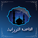 Download Qaida Noorania with sound 1.4 APK
