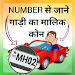 Download All India Vehicle Full Information-Vehicle Details 3.0 APK