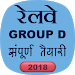 Download Railway Group D exam in Hindi 1.6 APK