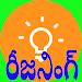 Download Reasoning in Telugu 1.1 APK
