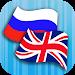 Download Russian English Translator 2.3.3 APK