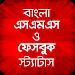 Download Bangla SMS ✉ বাংলা এসএমএস   Eid SMS - ঈদ এস এম এস  APK