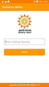 Download Sadhikara Mithra 1.6 APK