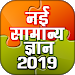 Download Samanya Gyan - Hindi GK 2019 Offline 6.1 APK