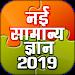 Samanya Gyan - Hindi GK 2019 Offline