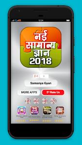 Download Samanya Gyan - Hindi GK 2018 Offline 3.1 APK