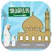 Download Saudi Arabia Prayer (Salat) Timings 3.9 APK