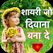 Download Shayari Jo Deewana Bana De 1.0 APK