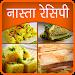 Download Nasta Recipes (Hindi) 2.0.2 APK