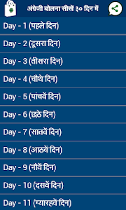 Download Speak English in 30 Days 1.0 APK