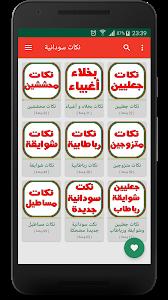 Download نكات سودانية - Sudanese Joke's 1.0.5 APK