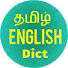 Download Tamil English Dictionary 7.5.5 APK