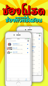 screenshot of Thailand TV - ดูทีวีออนไลน์ version 1.2.4