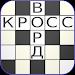 Download Ukrainian Crosswords 0.99 APK