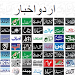 Download Urdu Newspapers Pakistan 1.4 APK
