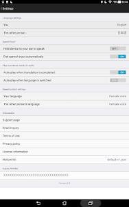 Download VoiceTra(Voice Translator) 6.9.1 APK