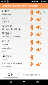 Download VoiceTra(Voice Translator) 6.9 APK
