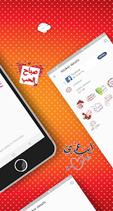screenshot of WAStickerApps Arabic Stickers version 2.1.8