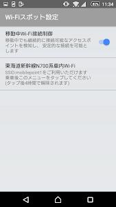 Download Wi-Fiスポット設定 2.1.0 APK