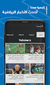 Download Yallakora 2.56.7 APK