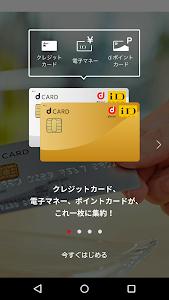 screenshot of dカードアプリ version 1.08.0