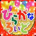 Download hiragana Roid 3.2 APK